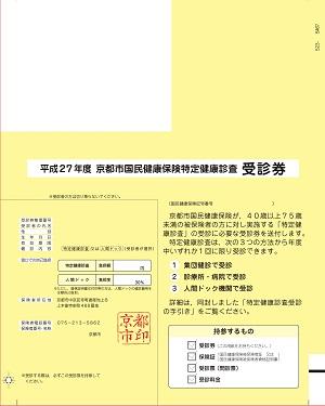 京都市受診券イメージ画像