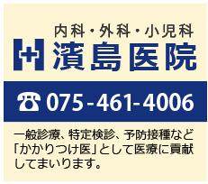 京都 濱島医院
