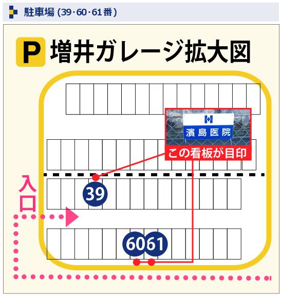 駐車場 | 京都 濱島医院