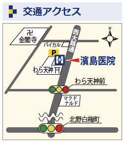 交通アクセス | 京都 濱島医院