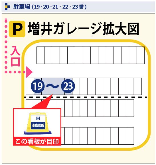 駐車場 | 京都市北区 濱島医院